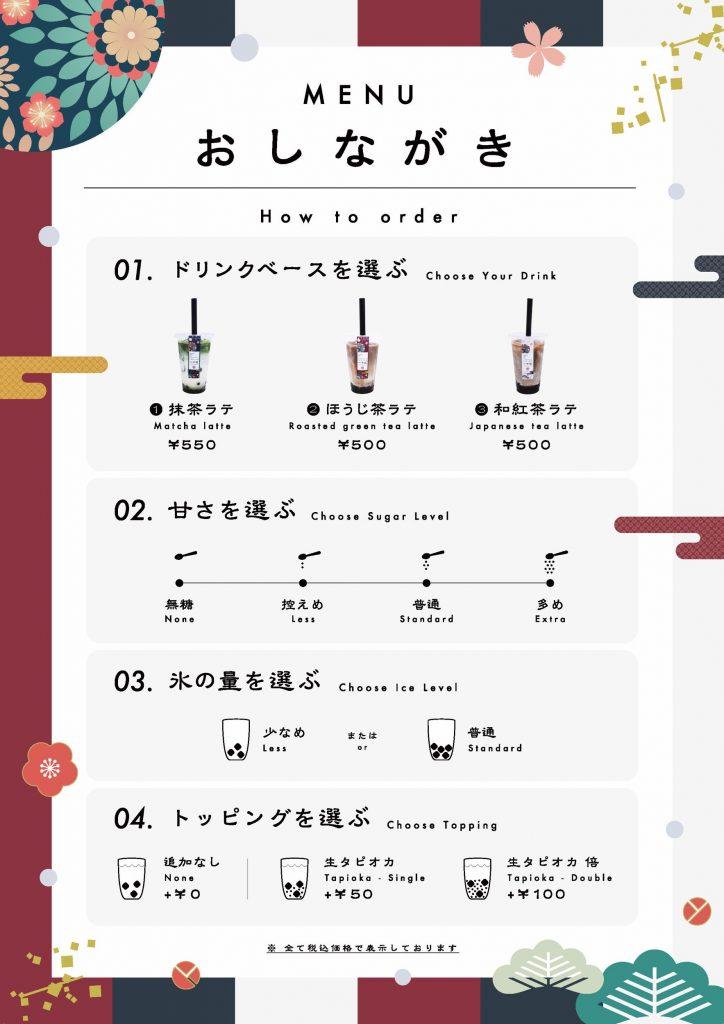 一千花 | 日本茶ラテ × 生タピオカ