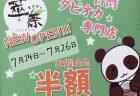 2019年中野ブロードウェイのSIREN展再び(大阪店でも開催!)
