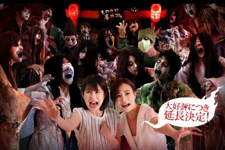 ナンジャ怨霊フェス2019が11月まで延長決定!まだまだ夜のナンジャタウンは激寒!