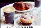 『日本最高峰の洋菓子店・アップル&ローゼス』が渋谷スクランブルスクエアにやってくる!?