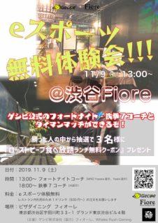 ゲシピ公式コーチ陣による『eスポーツの無料体験会』が渋谷で開催!コーチに勝てばプレゼントも!?